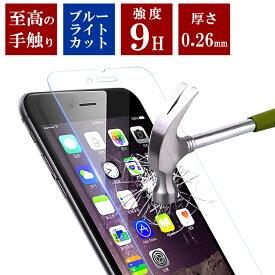 アイフォン ガラスフィルム ブルーライトカット 強化 ガラス 液晶 保護 フィルム ブルーライト カット アクセサリー 保護ガラス 画面保護 強化ガラスフィルム iPhone XR XS Max X iPhone8 iPhone8Plus SE 7 7Plus 6s 6sPlus 0.26mm 硬度 9H