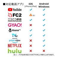 iPhoneアンドロイドAndroidテレビ接続ミラーリングYoutubeHDMIワイヤレス無線カーナビナビ変換アダプターカーオーディオTV出力Wi-FiケーブルiPadiOSアイフォンHDMIテレビで見るmirascreenmiracast