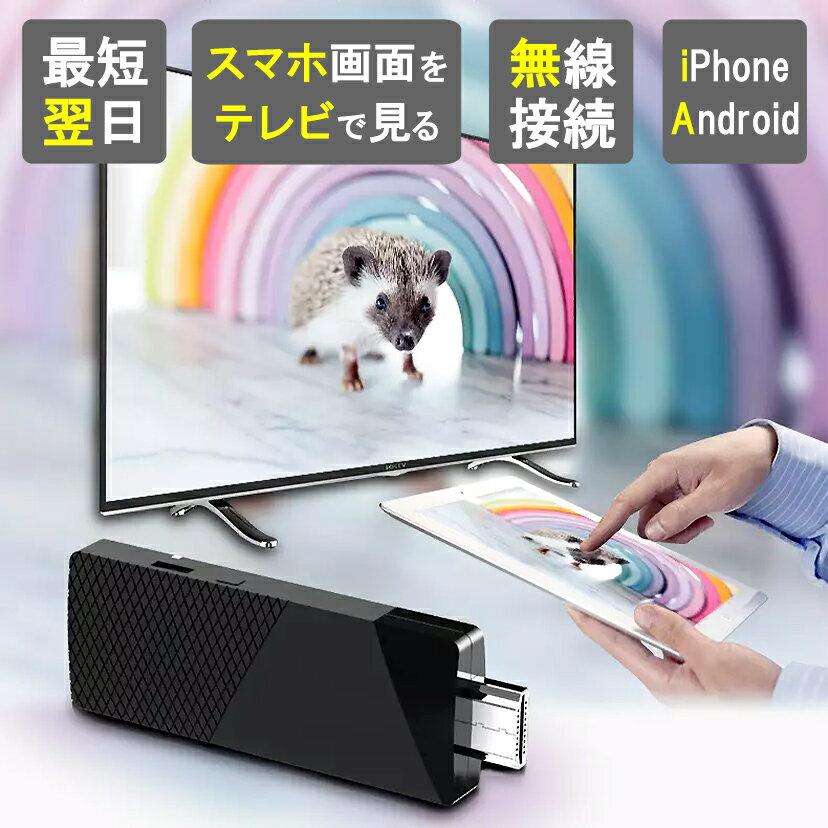 iPhone Android HDMI 変換 アダプター テレビ 出力 Wi-Fi 接続 Youtube AbemaTV ミラーリング ワイヤレス ケーブル iPad iOS Android Windows macOS HDMI USBケーブル iPhone アイフォン HDMI テレビ で見る