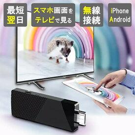 【楽天1位獲得】iPhone アンドロイド Android テレビ 接続 ミラーリング Youtube HDMI ワイヤレス 無線 カーナビ ナビ 変換 アダプター カー オーディオ TV 出力 Wi-Fi ケーブル iPad iOS アイフォン HDMI テレビで見る mirascreen miracast