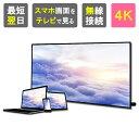 【楽天1位獲得】ミラーリング アンドロイド iPhone ナビ テレビ 接続 Youtube HDMI ワイヤレス 変換 アダプター カー …