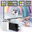 【楽天1位獲得】ミラーリング アンドロイド iPhone ナビ テレビ 接続 HDMI ワイヤレス 変換 アダプター カー オーディ…
