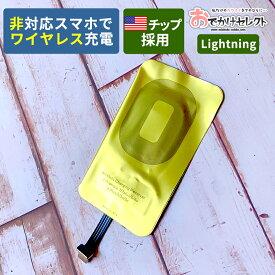 ワイヤレス充電レシーバー 置くだけ充電 ワイヤレスチャージャー Qi(チー) Qiレシーバー iPhone 規格 充電シート スマホ対応ワイヤレスレシーバーシート 非接触充電 ワイヤレス充電 Lightning端子 iPhone専用 [N7]