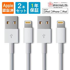 【2本セット】アイフォン 充電器 iPhone アイホン 充電コード Apple認証 1メートル 25センチ 2本 充電ケーブル ライトニング iPad 充電 ケーブル mfi認証 1m 25cm 認証 mfi 2.4A USB 通信 ライトニングケーブル 11 Pro X XS Max XR 8 7 SE
