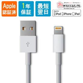 iphone充電コード アイフォン 充電器 iPhone アイホン 充電コード Apple認証 1メートル アイフォン11 充電ケーブル ライトニング iPad 充電 ケーブル mfi認証 1m 断線しにくい 認証 mfi 2.4A USB 通信 ライトニングケーブル 12 12mini XS Max XR 8 7 SE