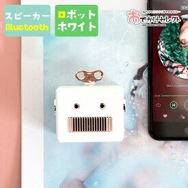 スピーカー ロボット 風 スピーカー レトロ かわいい Bluetooth bluetooth ブルートゥース 対応 おしゃれ 卓上 充電式 小型 コンパクト スマホ スマートフォン パソコン PC [N0] ホワイト