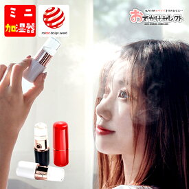 加湿器 小型 加湿器 ミニ 口紅 リップスティック フェイス ミスト 顔 美肌 保湿 補水 携帯 充電 ミスト ハンディミスト[N0]