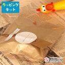【プチギフトにオススメ!】プレゼント 包装プチSET ミニギフト ラッピング 用 ギフトラッピング wrapping 誕生日 袋 …
