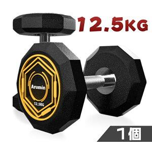 ダンベル 12.5KG プレート シャフト グリップ バーベル 鉄アレイ 滑り止め加工 筋トレ 両手用 両腕用 トレーニング シェイプアップ 腹筋 背筋 上膊 二の腕運動 トレーニング フィットネス