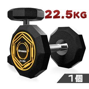 ダンベル 22.5KG プレート シャフト グリップ バーベル 鉄アレイ 滑り止め加工 筋トレ 両手用 両腕用 トレーニング シェイプアップ 腹筋 背筋 上膊 二の腕運動 トレーニング フィットネス