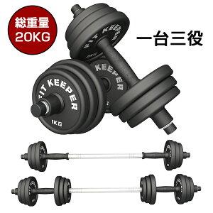 ダンベル 可変式 合計20KG 3WAY アイアンプレート 滑り止め バーベル バーベルプレート ダンベル ベンチプレス ダンベルプレート 耐磨耗 重さ 段階調整 腕立て伏せ 背筋 筋トレ 二の腕運動 鉄