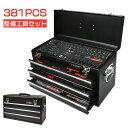 ポイント3倍【即納】高品質 工具セット 381PCS 作業 整備工具セット 工具箱 ホームツールセット ブラック 家庭用 常備…