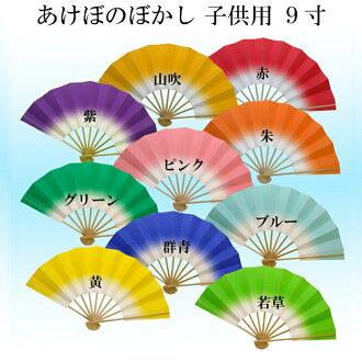 9 英寸 / 厕所模糊风扇所有 10 种颜色为舞蹈的爱好者合格的产品,每人将订购一个阶段。