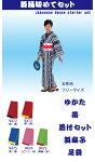 女性用浴衣8点フルセット【送料無料】