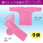 鯉口シャツ子供用和柄おしゃれピンク1号2号3号