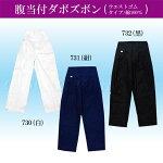 よさこい衣装パンツズボンダボズボン黒白紺腹当付3L