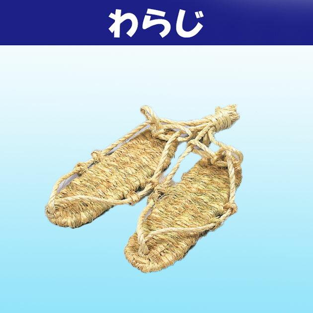 【わらじ】【あす楽対応】草鞋 ワラジ「きぬずれ」