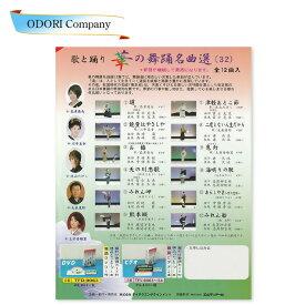 歌と踊り 華の舞踊名曲選 32舞踊 振付 DVD 全12曲入り