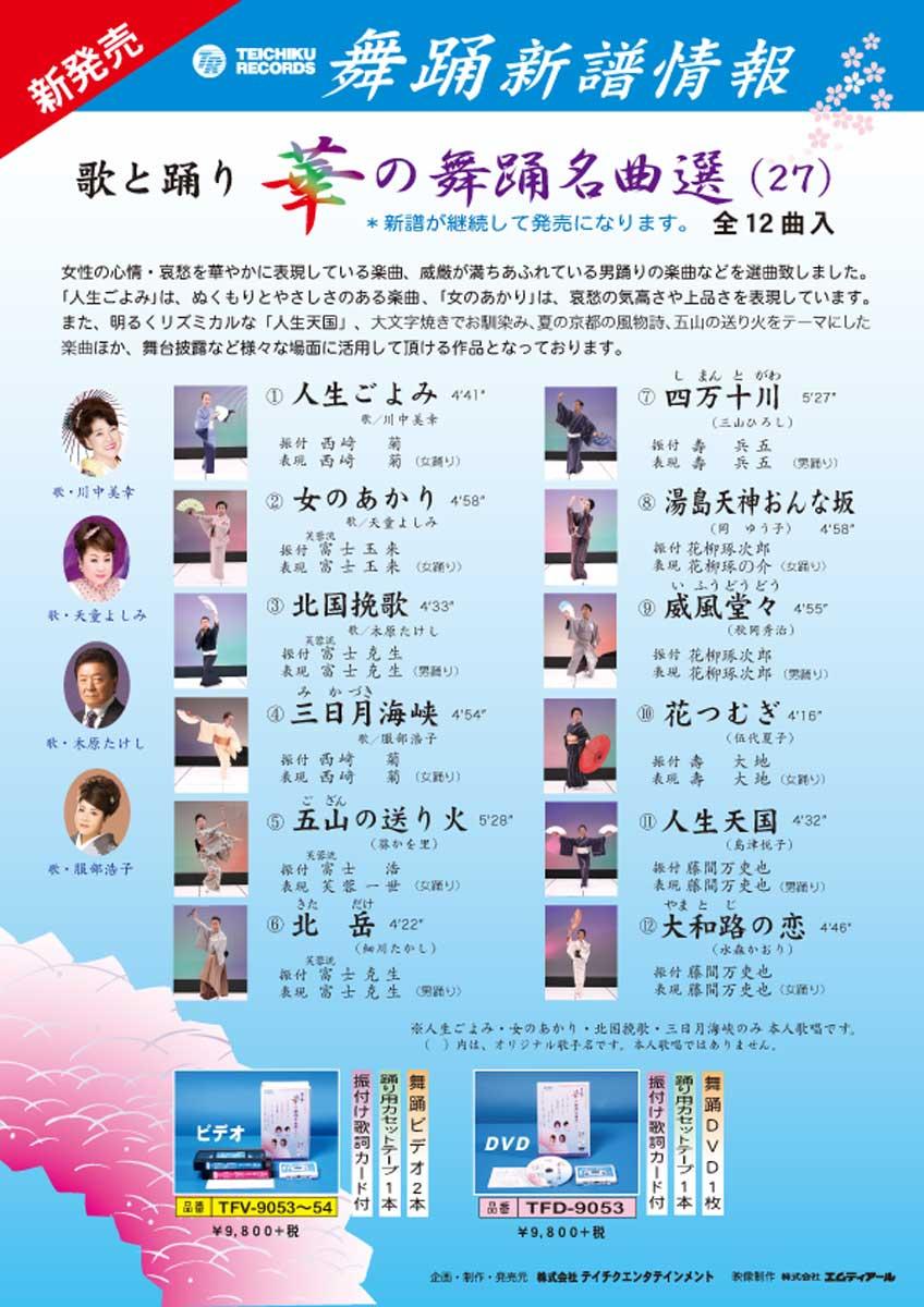 歌と踊り華の舞踊名曲選27舞踊 振付 (DVD)Classical Japanese DancesJapanese dancing