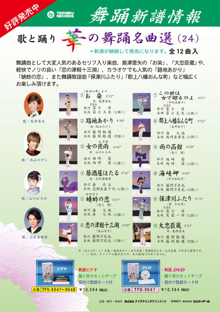 歌と踊り華の舞踊名曲選24舞踊 振付 (DVD)Classical Japanese DancesJapanese dancing