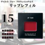 チャコットChacott口紅リップレフィルケースカラー色赤ピンクベージュマットタイプ落ちにくいチャコットフォープロフェッショナルズch-0715-072