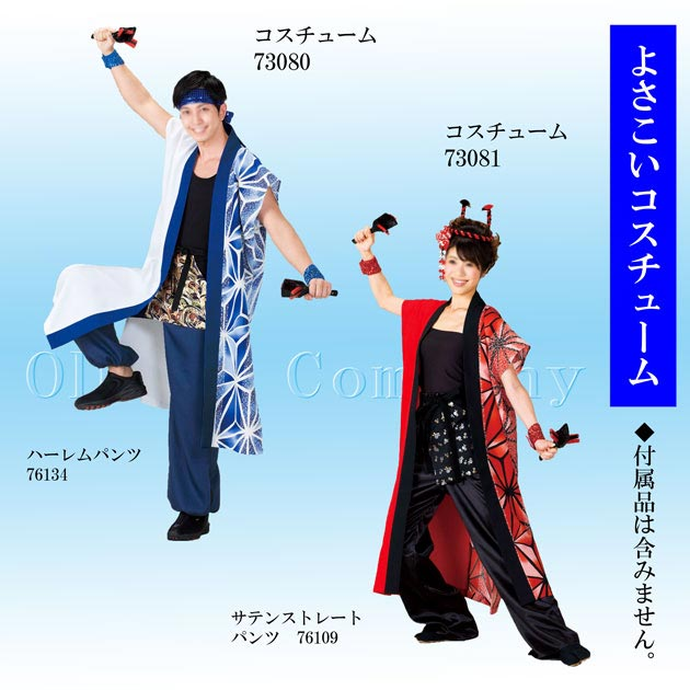 【よさこい衣装】コスチューム【よさこい】衣装 祭 はんてんダンス イベント ウェア「きぬずれ」