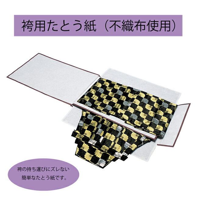 袴用たとう紙 不織布使用