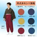 【袴式本モンペ】無地 全6色