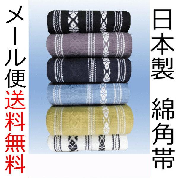 日本製 角帯 男帯 献上帯綿献上角帯 メンズ 男物メール便送料込み手結びタイプ 6色 献上柄