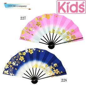 子供用 扇子9寸(27.5cm) 舞扇子 扇子 踊り用 日本舞踊 あですがた 深ぼかし 金桜 ピンク 紺2日以内の発送 黒塗骨 学芸会やお稽古、舞台に。子供向き9寸飾り、撮影用 227-k 228-k