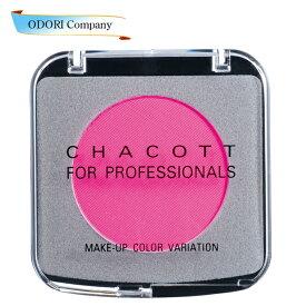 チャコット メイクアップカラーバリエーション CHACOTT FOR PROFESSIONALS[チャコットフォープロフェッショナルズ]返品交換不可