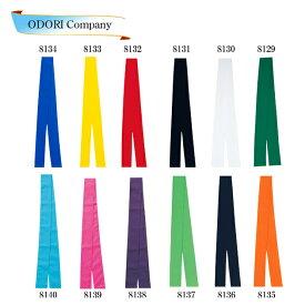 法被 帯 大人 袢天帯 踊り帯 祭り衣装 n-8129-8140