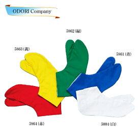 祭り足袋 たび カラー足袋 男性 女性 白 赤 緑 黄色 青
