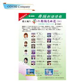 歌と踊り華の舞踊名曲選24 舞踊 振付 (DVD)