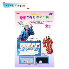 踊り 春歌で踊るかくし芸DVD忘年会 宴会芸 Classical Japanese DancesJapanese dancing