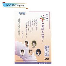 歌と踊り華の舞踊名曲選28舞踊 振付 (DVD)Classical Japanese DancesJapanese dancing