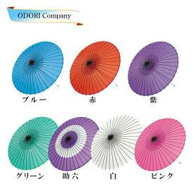 絹傘 日本舞踊 踊り 傘 2本継 透けます。ブルー 赤 白 紫 ピンク 助六 A-me