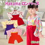 初節句はかまロンパース女の子着物袴1歳誕生日カバーオール80サイズ