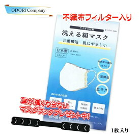 洗える絹マスク 高機能不織布フィルター付き シルク 洗えるマスク 日本製 マスクフック付き 五層構造 小杉製 1枚入り