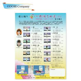 歌と踊り 華の舞踊名曲選 33 舞踊 振付 DVD 全12曲入り