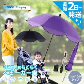ベビーカー 傘スタンド 晴雨兼用 パラソル 日傘 サンシェード 固定 コンパクト ワンタッチ