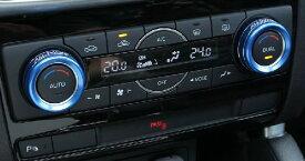 MAZDA マツダ アテンザ CX-5 アクセラ エアコン マツコネ ダイアルカバー ブルー 内装 ドレスアップ カスタム パーツ 当店指定の発送の場合 送料無料 日時指定不可能