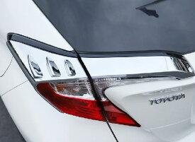 トヨタ TOYOTA SUV C-HR ZYX10 NGX50 対応 テールランプ ライト ガーニッシュ ドレスアップ カスタム パーツ CHR c-hr chr