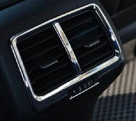 当社指定発送の場合 送料無料 フォルクスワーゲン VW ゴルフ7 TSI GTI GTE エアコンカバー リア 吹き出し口 カバー 内装 ドレスアップ カスタム パーツ アクセサリー