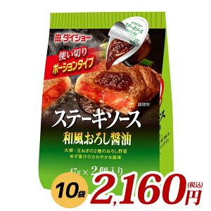 ステーキソース 和風おろし醤油 ポーションタイプ 94g×10袋 調味料 ダイショー 和風 ステーキ ソース