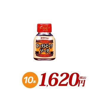 ローストビーフソース 100g×10本 調味料 ソース ローストビーフ ダイショー