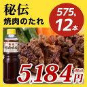 秘伝 焼肉のたれ 575g×12本 調味料 ダイショー 焼肉 たれ タレ 焼き肉