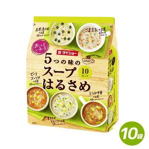 おいしさいろいろ5つのスープはるさめ 10食入り×10袋 ごま豆乳 とろみ中華 まろやかとんこつ ビーフコンソメ お茶漬け風 5つの味 5種類 春雨 ダイショー 調味料