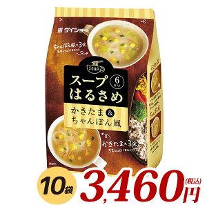 スープはるさめ かきたま&ちゃんぽん風 6食分×10袋 スープ春雨 春雨 ヘルシー 低カロリー 2種類
