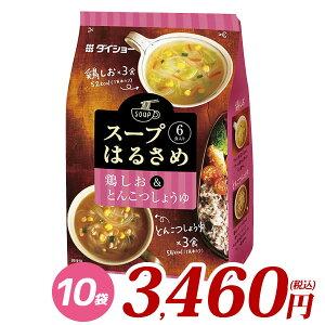 スープはるさめ 鶏しお&とんこつしょうゆ 6食分×10袋 スープ春雨 春雨 ヘルシー 低カロリー 2種類